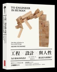 工程、設計與人性:為什麼成功的設計,都是從失敗開始?(To Engineer is Human: The Role of Failure in Successful Design)-cover