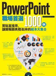 PowerPoint 職場首選 1000 例:剪貼直接用,讓簡報圖表動起來的範本大集合-cover