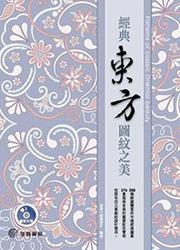 經典東方圖紋之美(中國經典圖案設計)-cover