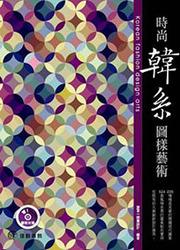 時尚韓系圖樣藝術(韓國經典圖案設計)-cover