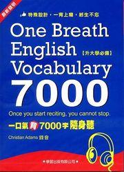 一口氣背 7000 字隨身聽 (2CD+1MP3)-cover