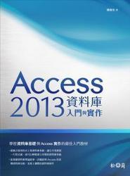 Access 2013 資料庫入門與實作-cover