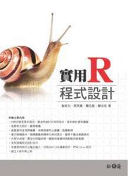 實用 R 程式設計-cover