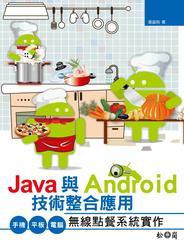 Java 與 Android 技術整合應用-手機 / 平板 / 電腦 無線點餐系統實作-cover