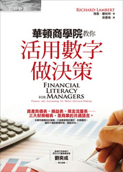 華頓商學院教你活用數字做決策(Financial Literacy for Managers: Finance and Accounting for Better Decision-Making)-cover