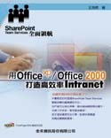 SharePoint Team Services全面領航─用 Office XP / Office 200 打造高效率 Intranet-cover