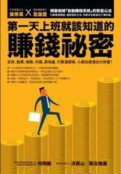 第一天上班就該知道的賺錢祕密:定存、股票、保險、外匯、房地產,只要這樣做,小錢也能滾出大財富!(讓錢自己流進來II-自己就是聚寶盆)-cover