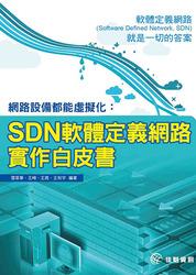 網路設備都能虛擬化:SDN 軟體定義網路實作白皮書-軟體定義網路(Software Defined Network, SDN)就是一切的答案-cover