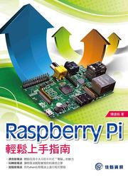 Raspberry Pi  輕鬆上手指南-cover
