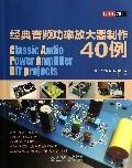 經典音頻功率放大器製作 40 例-cover