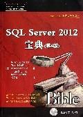 SQL Server 2012 寶典(第4版) (Microsoft SQL Server 2012 Bible)-cover