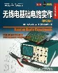 無線電基礎電路實作(修訂版) (Hand on Radio Experiments)-cover