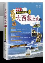 大西藏之旅:238 個景點路線全攻略-cover
