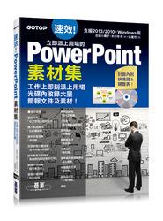 速效!立即派上用場的 PowerPoint 素材集 (Powerpoint 2007 / 2010 / 2013 適用)-cover