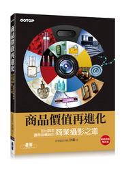商品價值再進化|拍出質感,讓商品暢銷的商業攝影之道-cover