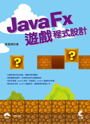 JavaFx 遊戲程式設計-cover