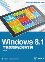 Windows 8.1 市集應用程式開發手冊-cover
