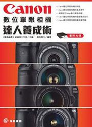 Canon 數位單眼相機達人養成術 (Canon 相機及鏡頭超實用手冊)-cover