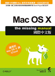 Mac OS X 國際中文版 (OS X Mountain Lion: The Missing Manual)-cover