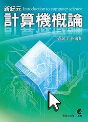 新紀元計算機概論─資訊工科適用 (專業計算機概論─邁向新紀元)-cover