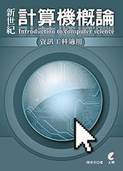 新世紀計算機概論─資訊工科適用-cover