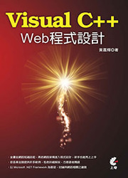 Visual C++ Web 程式設計 (Visual C++ 2010 網路程式設計)
