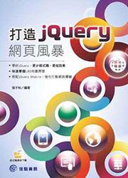打造 jQuery 網頁風暴 (jQuery 風暴-打造最友善的網頁介面)-cover