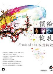 繽紛綻放!Photoshop 視覺特效 (繽紛 Photoshop 綻放視覺特效)-cover
