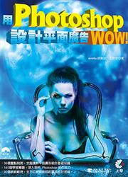 用 Photoshop 設計平面廣告!WOW!(WOW ! Photoshop 平面廣告設計)-cover