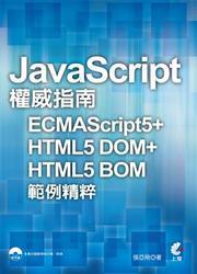 JavaScript 權威指南-ECMAScript5 + HTML5 DOM + HTML5 BOM 範例精粹, 2/e-cover