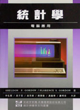 統計學-電腦應用 (Gordon/Gorrdon : Contemporary Statistics--A Computer Approach)-cover