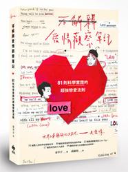 不解釋愛情觀察筆記-81 則科學實證的超強戀愛法則-cover