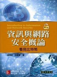 資訊與網路安全概論-看見比特幣, 5/e (授權經銷版)-cover
