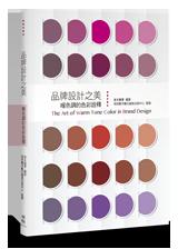 品牌設計之美:暖色調的色彩詮釋-cover