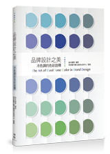 品牌設計之美:冷色調的色彩詮釋-cover