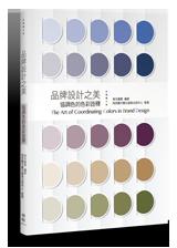 品牌設計之美:協調色的色彩詮釋-cover