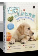 狗狗的天然飲食書:健康鮮食料理的實作祕訣 (修訂版)-cover