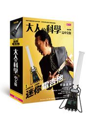 大人的科學06:迷你電吉他 (中文版)-cover