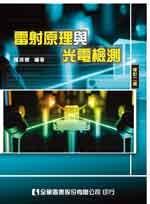 雷射原理與光電檢測, 3/e-cover