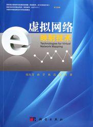 虛擬網路映射技術-cover