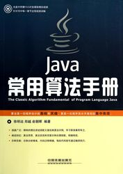 Java 常用演算法手冊-cover