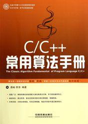 C/C++ 常用演算法手冊-cover