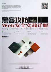 黑客攻防-Web 安全實戰詳解-cover
