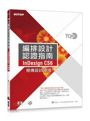 TQC+ 編排設計認證指南 InDesign CS6-cover