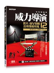 快快樂樂學威力導演 12 - 影片/ MV剪輯活用情報特蒐-cover