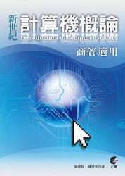 新世紀計算機概論─商管適用-cover