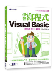 學會寫程式 Visual Basic 適用 VB2013~2010 (附 VS Express 2013 光碟)