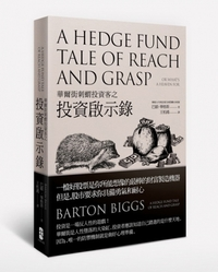 華爾街刺蝟投資客之投資啟示錄 (A Hedge Fund Tale of Reach and Grasp: Or What's a Heaven for)-cover