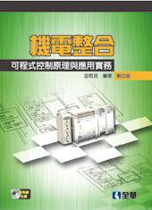 機電整合-可程式控制原理與應用實務, 4/e-cover