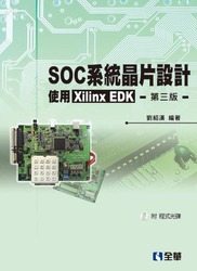 SOC 系統晶片設計-使用 Xilinx EDK, 3/e-cover